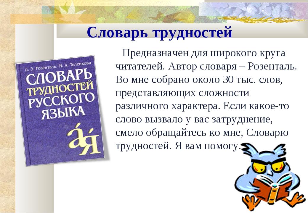 Словарь трудностей Предназначен для широкого круга читателей. Автор словаря –...