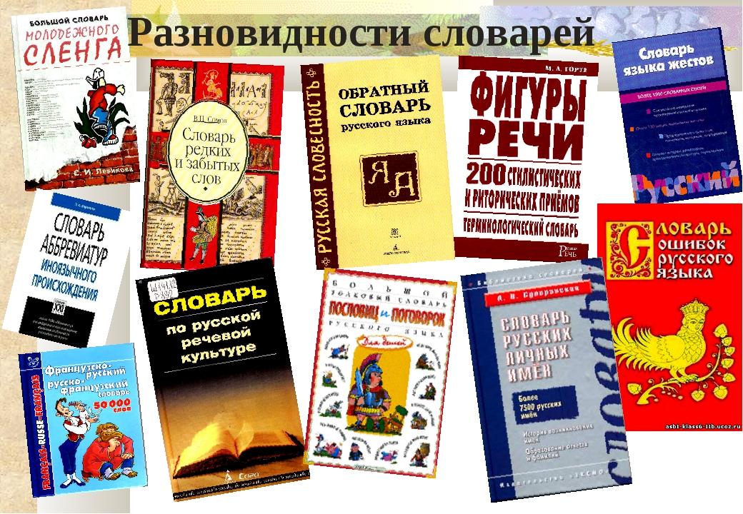Разновидности словарей