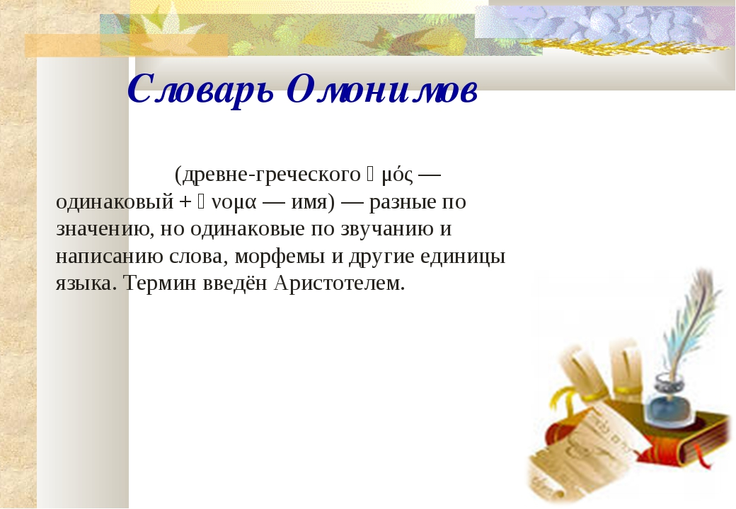 Словарь Омонимов Омо́нимы(древне-греческогоὁμός— одинаковый +ὄνομα— имя)...
