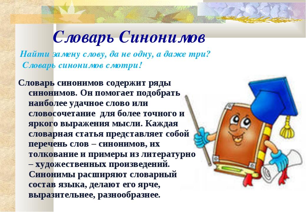 Словарь Синонимов Найти замену слову, да не одну, а даже три? Словарь синоним...