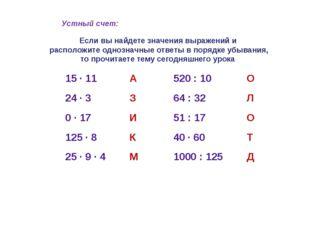 Если вы найдете значения выражений и расположите однозначные ответы в порядке