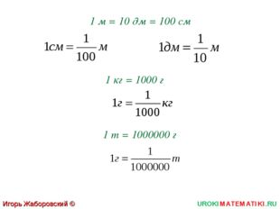 1 м = 10 дм = 100 см 1 кг = 1000 г 1 т = 1000000 г Игорь Жаборовский © 2011 U