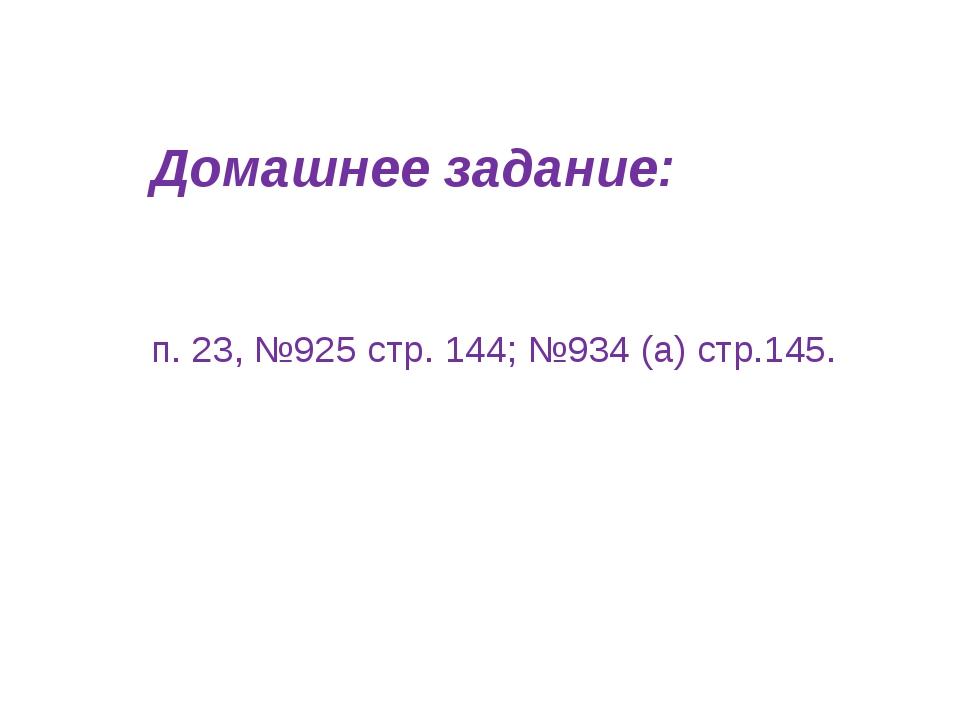 Домашнее задание: п. 23, №925 стр. 144; №934 (а) стр.145.