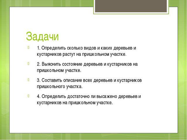 Задачи 1. Определить сколько видов и каких деревьев и кустарников растут на п...