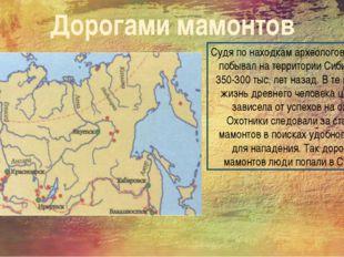 Дорогами мамонтов Судя по находкам археологов, человек побывал на территории