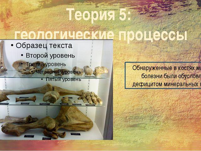 Обнаруженные в костях мамонтов болезни были обусловлены дефицитом минеральных...