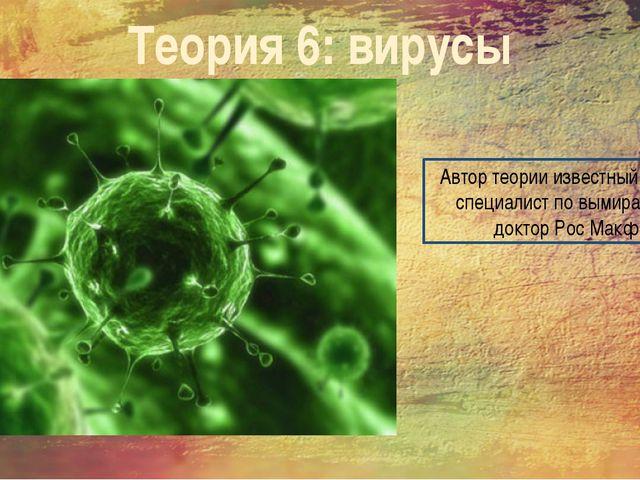 Теория 6: вирусы Автор теории известный зоолог, специалист по вымираниям, док...