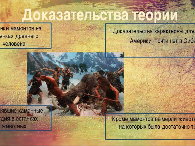Доказательства теории Останки мамонтов на стоянках древнего человека Застрявш...