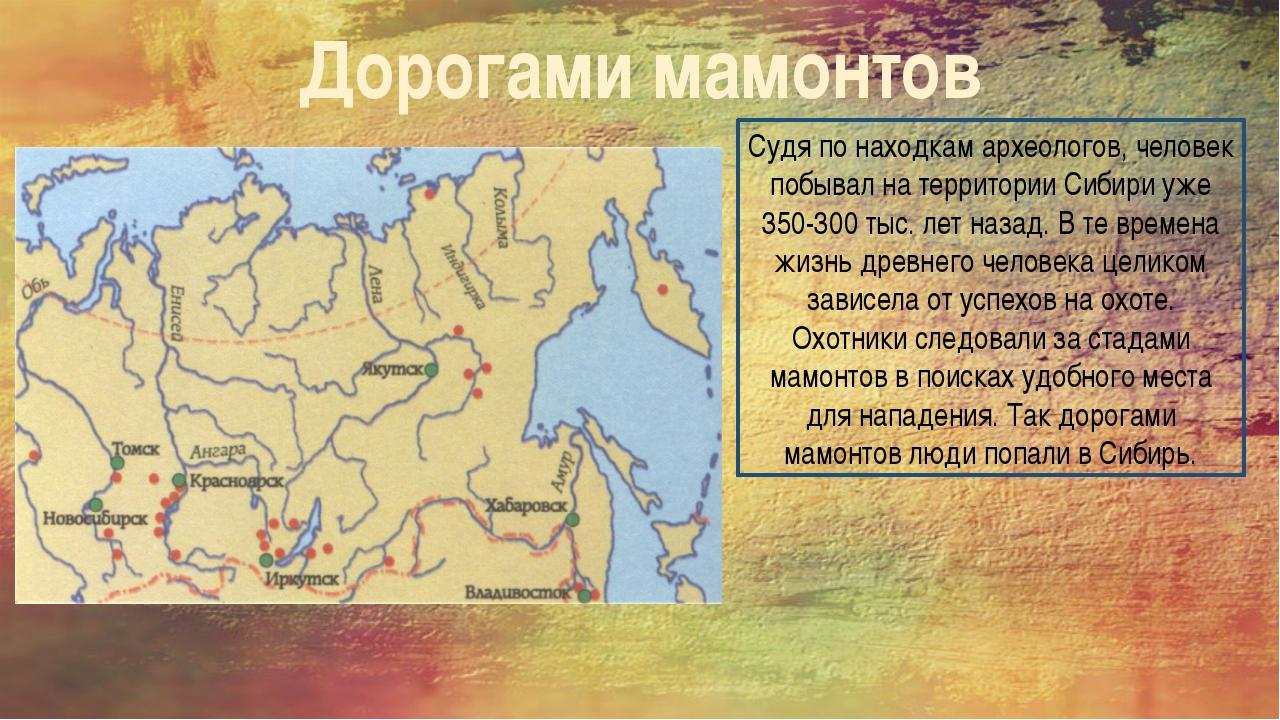 Дорогами мамонтов Судя по находкам археологов, человек побывал на территории...