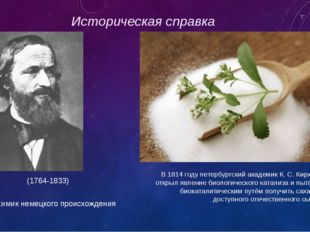 Историческая справка (1764-1833) Константи́н Сигизму́ндович Кирхго́ф — русски