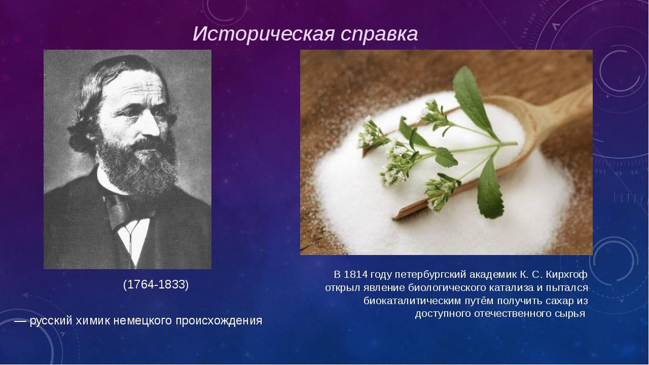 Историческая справка (1764-1833) Константи́н Сигизму́ндович Кирхго́ф — русски...