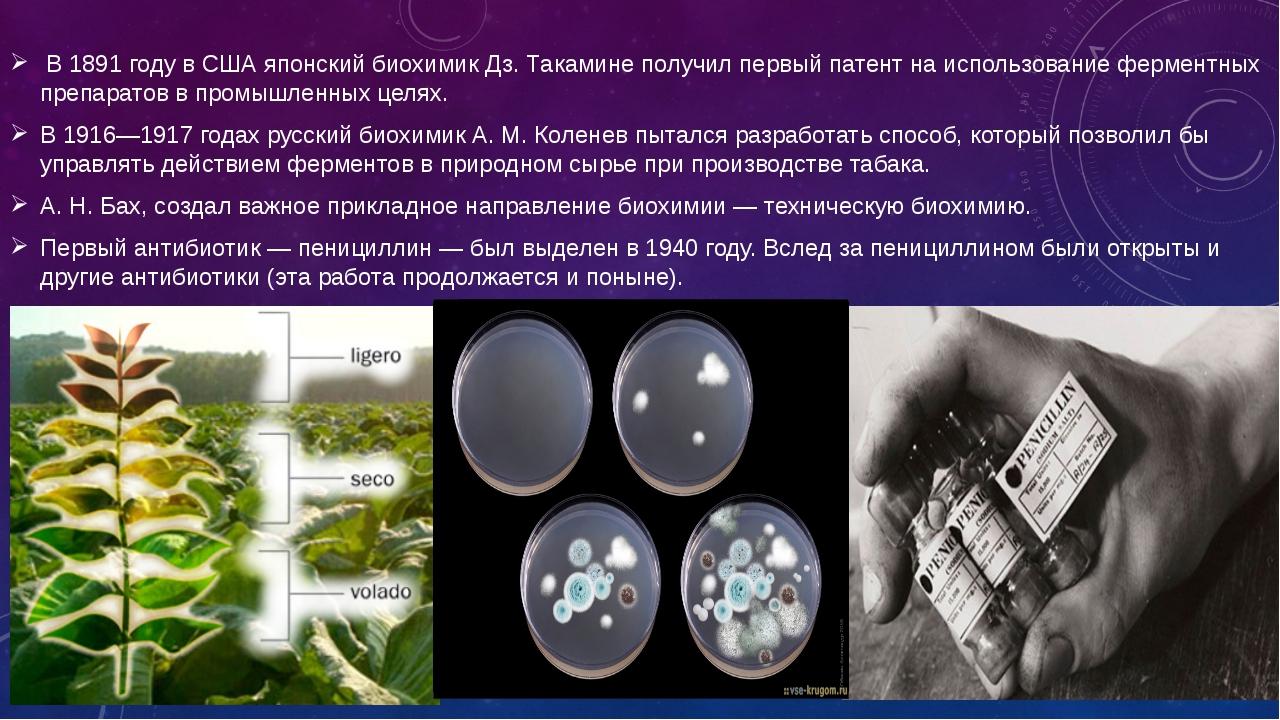 В 1891 году в США японский биохимик Дз. Такамине получил первый патент на ис...