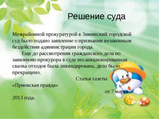 Решение суда Межрайонной прокуратурой в Зиминский городской суд было подано