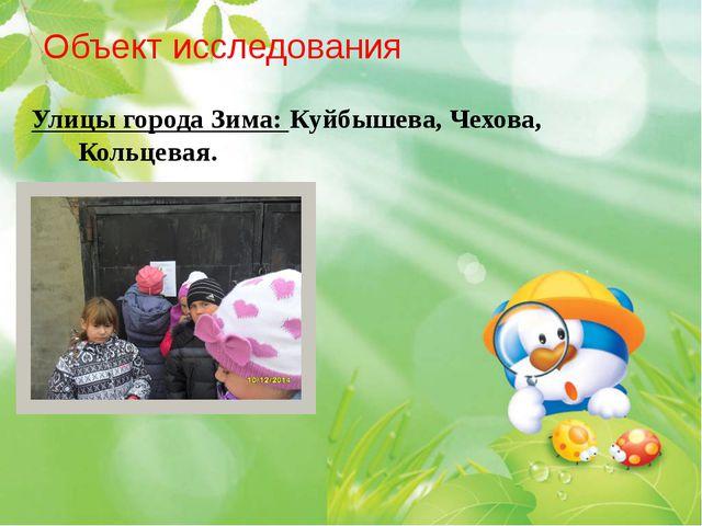 Объект исследования Улицы города Зима: Куйбышева, Чехова, Кольцевая.