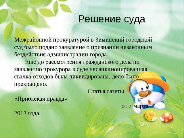 Решение суда Межрайонной прокуратурой в Зиминский городской суд было подано...