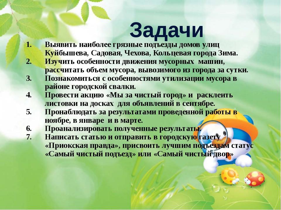 Задачи Выявить наиболее грязные подъезды домов улиц Куйбышева, Садовая, Чехо...
