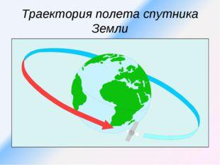 Траектория полета спутника Земли