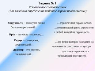 Задание № 1 Установите соответствие (для каждого определения найдите верное