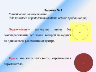 . Задание № 1 Установите соответствие (для каждого определения найдите верное