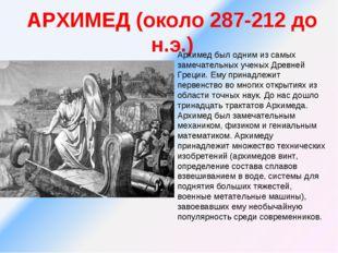 АРХИМЕД (около 287-212 до н.э.) Архимед был одним из самых замечательных учен