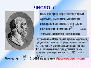ЧИСЛО π Великий древнегреческий ученый Архимед, выполнив множество измерений