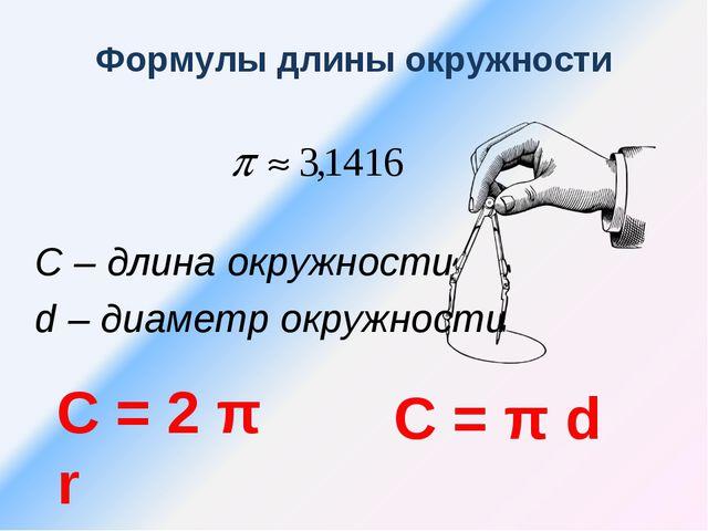 Формулы длины окружности С – длина окружности d – диаметр окружности C = 2 π...