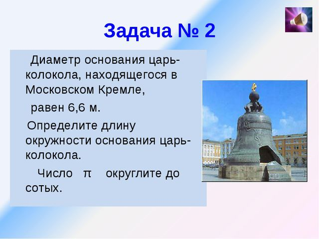 Задача № 2 Диаметр основания царь-колокола, находящегося в Московском Кремле,...