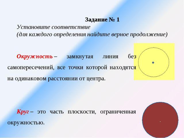 . Задание № 1 Установите соответствие (для каждого определения найдите верное...