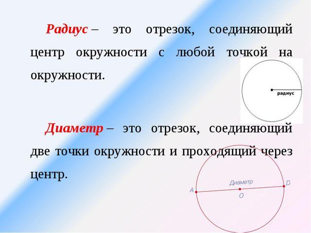 Радиус– это отрезок, соединяющий центр окружности с любой точкой на окружнос...