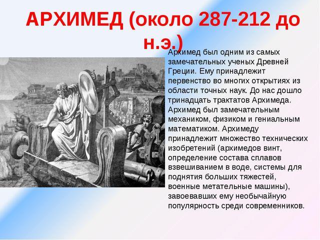 АРХИМЕД (около 287-212 до н.э.) Архимед был одним из самых замечательных учен...