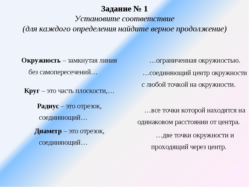 Задание № 1 Установите соответствие (для каждого определения найдите верное...