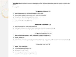 Цель урока: создание условий для осмысленного введения формулы длины окружно