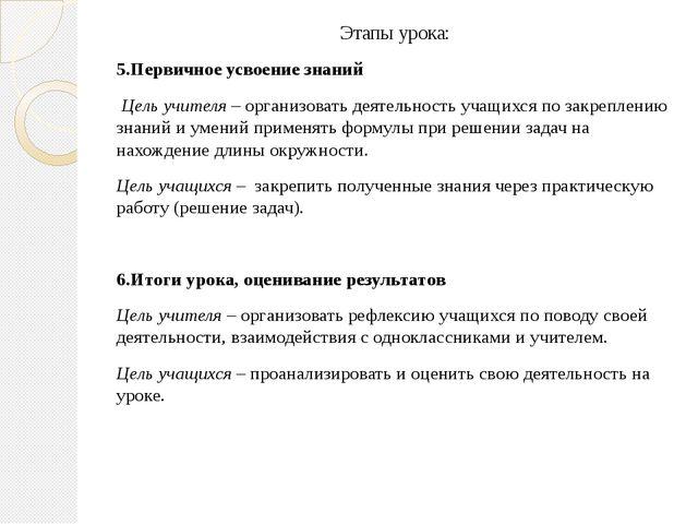 Этапы урока: 5.Первичное усвоение знаний Цель учителя – организовать деятель...