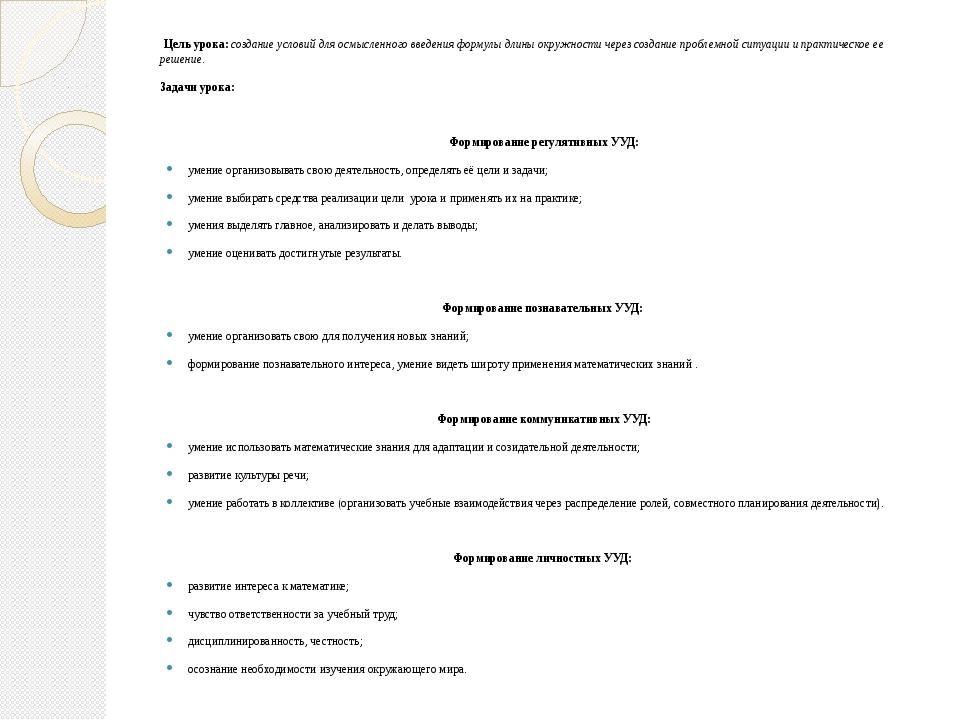 Цель урока: создание условий для осмысленного введения формулы длины окружно...