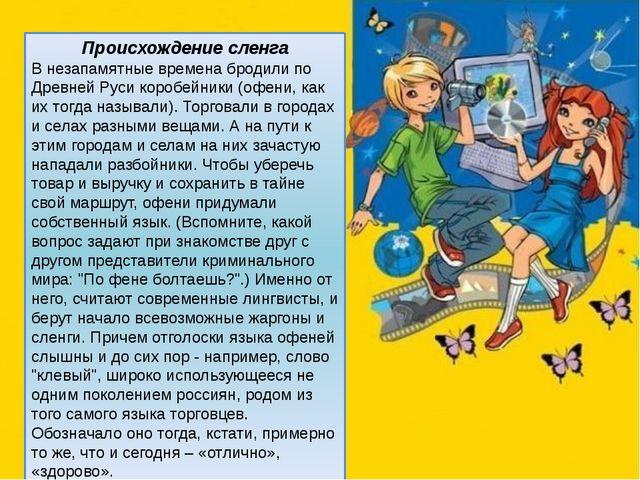 Происхождение сленга В незапамятные времена бродили по Древней Руси коробейни...