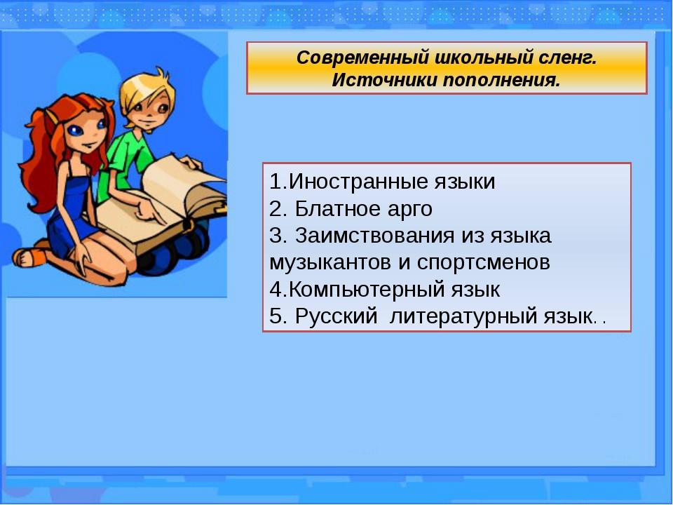 Современный школьный сленг. Источники пополнения. 1.Иностранные языки 2. Блат...