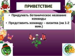 Придумать ботаническое название команды Представить команду – визитка (на 1-2