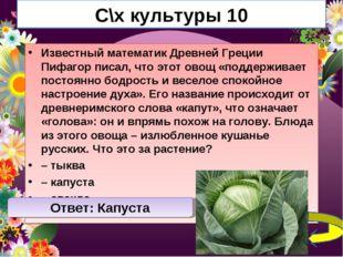 С\х культуры 10 Известный математик Древней Греции Пифагор писал, что этот ов