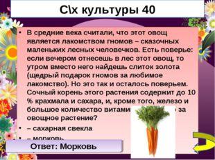 С\х культуры 40 В средние века считали, что этот овощ является лакомством гно