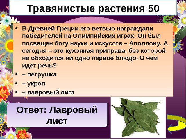 Травянистые растения 50 В Древней Греции его ветвью награждали победителей на...
