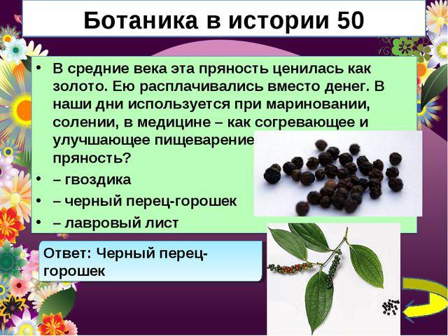 Ботаника в истории 50 В средние века эта пряность ценилась как золото. Ею рас...