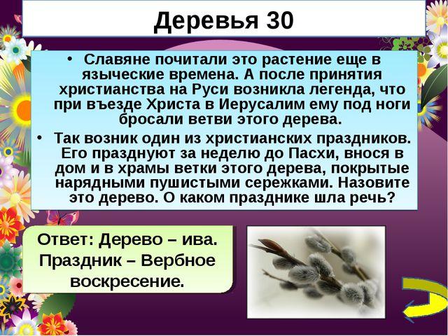 Деревья 30 Славяне почитали это растение еще в языческие времена. А после при...