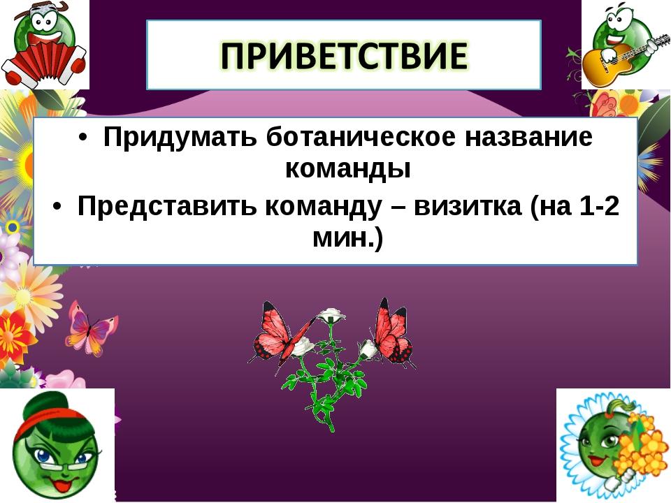 Придумать ботаническое название команды Представить команду – визитка (на 1-2...