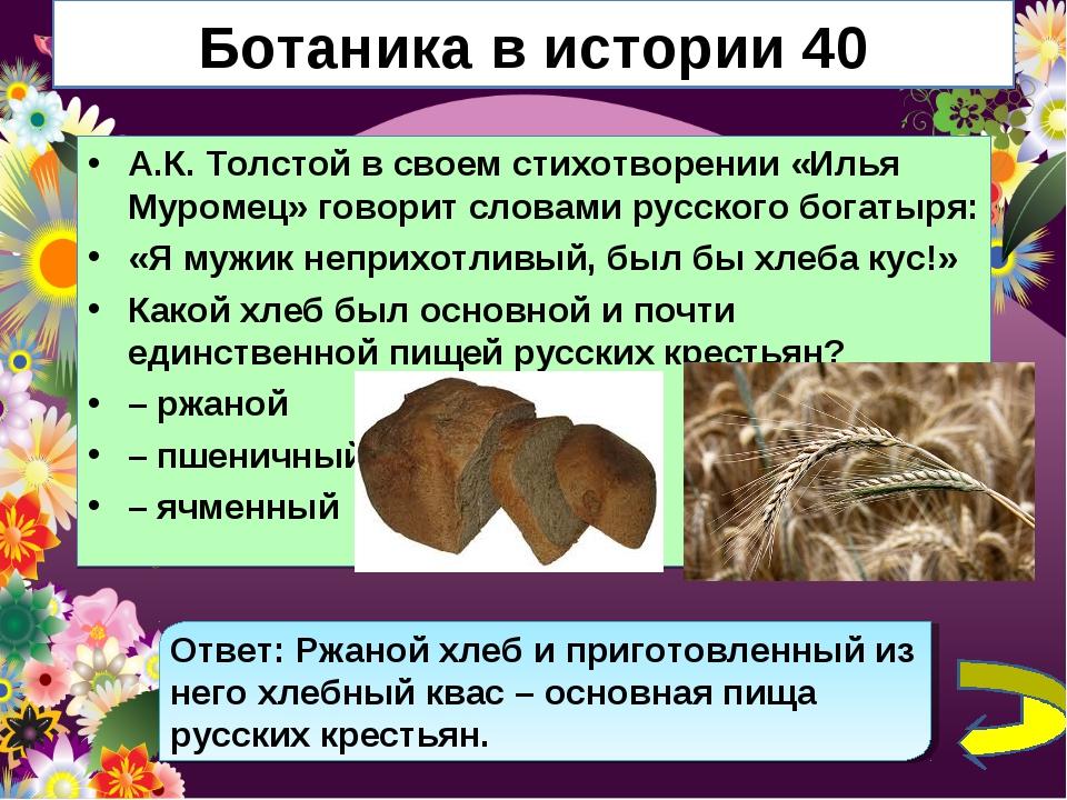 Ботаника в истории 40 А.К. Толстой в своем стихотворении «Илья Муромец» говор...
