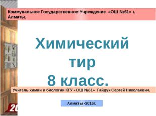 Серебро http://2-валентен.chem100.ru/eimg/silver.gif Ртуть http://lastchaos.g