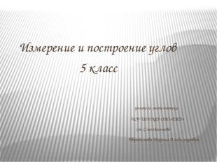Измерение и построение углов 5 класс учитель математики ЧОУ ШИ №28 ОАО»РЖД»