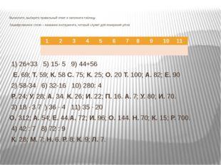 Вычислите, выберите правильный ответ и заполните таблицу. Зашифрованное слов
