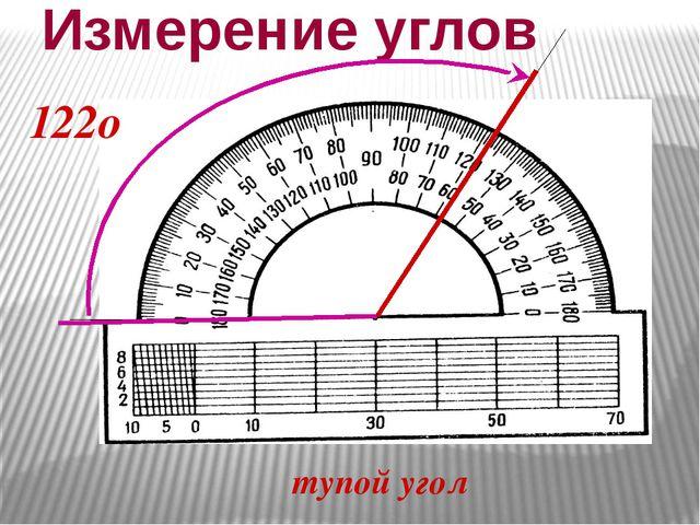 Измерение углов 122о тупой угол