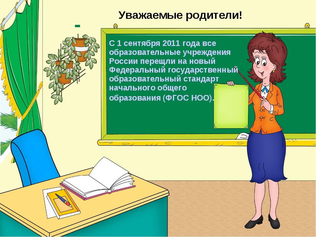 Уважаемые родители! С 1 сентября 2011 года все образовательные учреждения Рос...