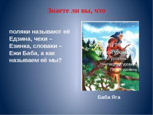 Знаете ли вы, что поляки называют её Едзина, чехи – Езинка, словаки – Ежи Баб